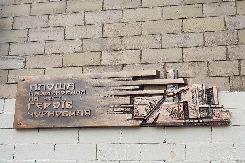 Новини Вінниці / У Вінниці вшанували героїв-чорнобильців – встановили меморіальну дошку
